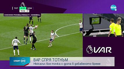 Спортни новини (27.09.2020 - централна емисия)