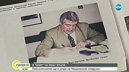 В памет на Иван Вуцов: Поклонението ще е утре на Националния стадион