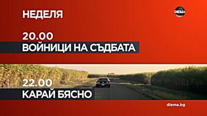"""""""Войници на съдбата"""" от 20.00 ч. и """"Карай бясно"""" от 22.00 ч. на 3 октомври, неделя по DIEMA"""