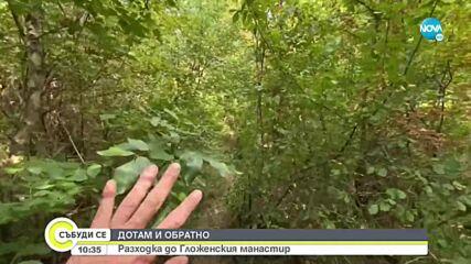 """""""ДОТАМ И ОБРАТНО"""": Разходка до Гложенския манастир"""