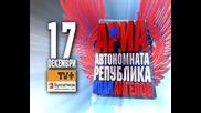 Шоуто на Иван Ангелов - Ариа - реклама
