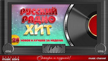 Русский Радио Хит 2020! Новые И Лучшие Песни За Неделю! Музыкальный Хит-парад! 24-я Неделя!