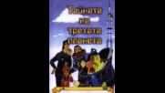Тайната на третата планета (синхронен екип, дублаж на Ретел Аудио-Видео, 2008 г.) (запис)