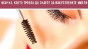 Всичко, което трябва да знаете за изкуствените мигли