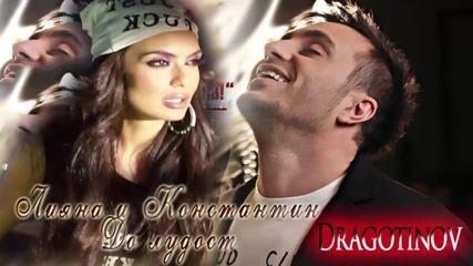 Лияна и Константин - До лудост ( Dragotinov edit)