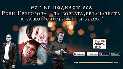 Рог Бг Подкаст 008 #социалнаизолация Рени Григорова - за изолацията, борбата и системата ги убива