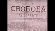 Българската история на лента- Ние, долуподписаните- /еп.4/ част 2/2