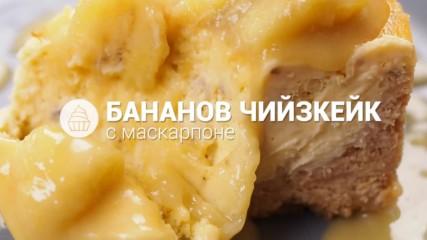 Бананов чийзкейк с маскарпоне // ХАПКА