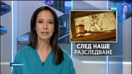 След разследване на Нова адвокат получи обвинения