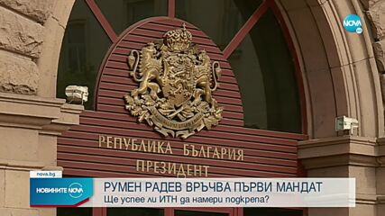 Днес ще стане ясно кого предлагат за премиер от ИТН