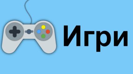 Десетте най-продавани поредици игри