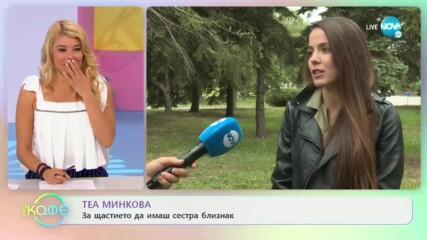 """Каква е формулата за успешна връзка на Теа Минкова и Наум Шопов - """"На кафе"""" (01.07.2020)"""