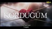 Гордиев възел / Парадигма Kördüğüm еп.5-1 Руски суб.