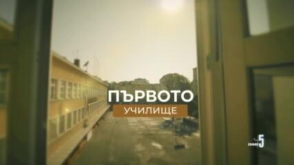 5 минути София - Първото училище