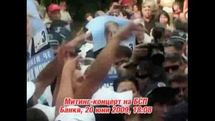 Митинг - концерт на Бсп в Банкя - провокацията на Герб