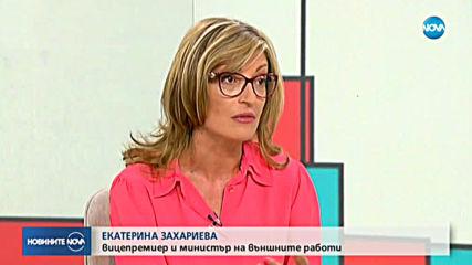 Новините на NOVA (15.09.2019 - централна емисия)