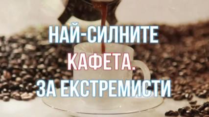 Най-силните кафета. Само за екстремисти
