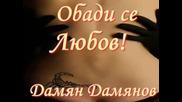 2009г. - Обади се Любов... - Дамян Дамянов