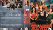 Страшен филм 2 (синхронен екип, дублаж на Диема Вижън, 2004 г.) (запис)