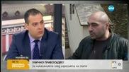 """Прокурор: Биячите от """"Черни връх"""" може да лежат в затвора"""