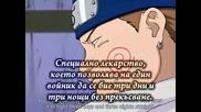 Naruto - Епизод 44 - Bg Sub