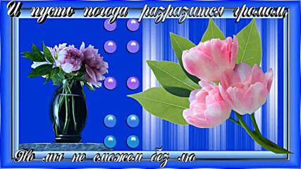 Пожелание! Для друзей! Любовь и розы всегда с нами рядом!