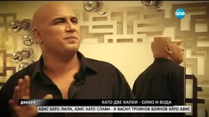 Азис като Лили Иванова, Азис като Слави Трифонов и Васил Боянов като Азис - Дикoff (22.03.2015)