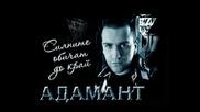 Адамант - Силните Обичат До Край