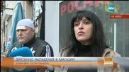Нападение в магазин в София (ВИДЕО)