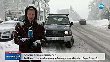 СУРОВА ЗИМА: Бедствено положение в Смолян, блокирани пътища и места без ток