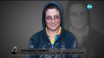 """В """"Миролюба Бенатова представя"""" очаквайте: Пол, който няма пол"""