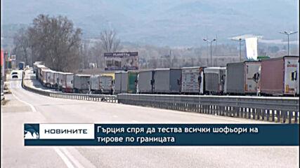 Гърция спря да тества всички шофьори на тирове по границата