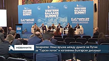 Захариева: Няма връзка между думите на Путин за