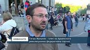 Арменците отбелязаха 106 години от геноцида на османските турци