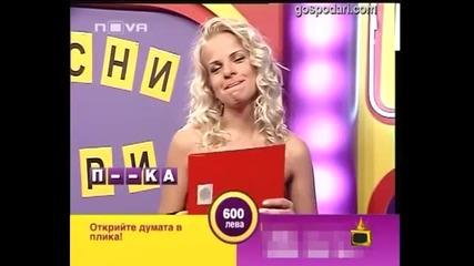 Думата е П--ка - Голям смях - Господари на ефира