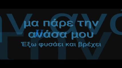 превод Vasilis Karras - Ekso fisaei kai vrehi
