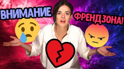 Секс Лафче Special: Има ли ИЗХОД от ФРЕНД ЗОНАТА?!