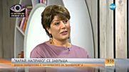 """""""Карай направо"""" се завръща: Диана Найденова с кандидатите за """"Дондуков"""" 2"""