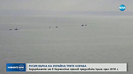 Русия върна на Украйна трите военни кораба, задържани в Керченския пролив