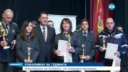 Спасителите от Хитрино със специална награда за героизъм
