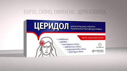 Церидол - рекламен клип