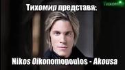 _bg_ Чух Nikos Oikonomopoulos - Akousa