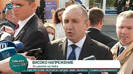 """ПП """"Нормална държава"""" ще подкрепи Радев и Йотова за президентските избори"""