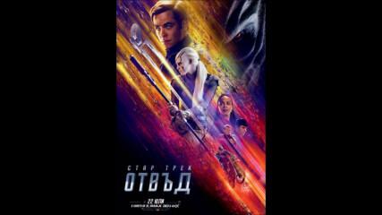 Стар Трек: Отвъд (синхронен екип, дублаж по KINO NOVA на 09.02.2020 г.) (запис)
