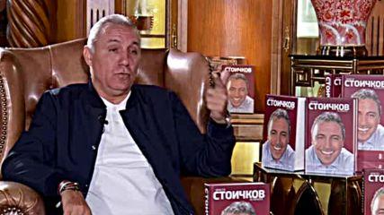 Стоичков: Ако не бях станал футболист, може би щях да съм лекоатлет