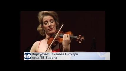 Елизабет Питкерн: Инструментите имат душа