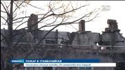 Огромен пожар остави 20 семейства без покрив