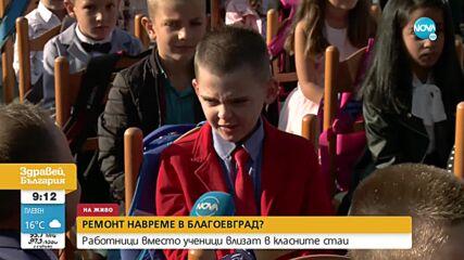 Ремонтните дейности в благоевградско училище продължават въпреки началото на учебната година