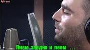 ® Бг Превод - Василис Карас и Пантелис Пантелидис - За един и същ човек говорим ®
