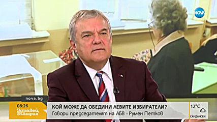 Румен Петков: Призивът към президента да сезира КС за избора на Гешев е нелеп